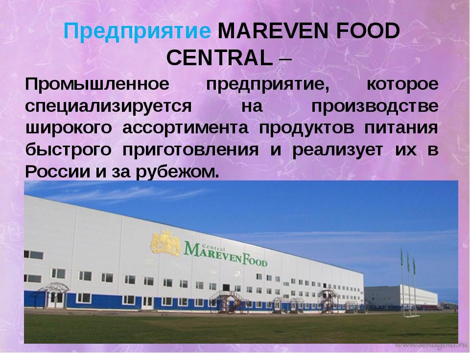 Предприятие MAREVEN FOOD CENTRAL– Промышленное предприятие, которое специал...