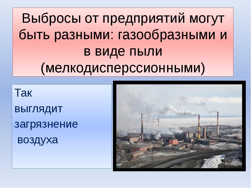 Выбросы от предприятий могут быть разными: газообразными и в виде пыли (мелко...