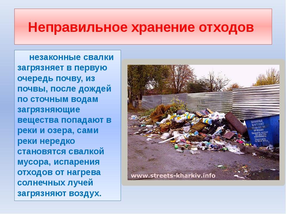 Неправильное хранение отходов незаконные свалки загрязняет в первую очередь п...