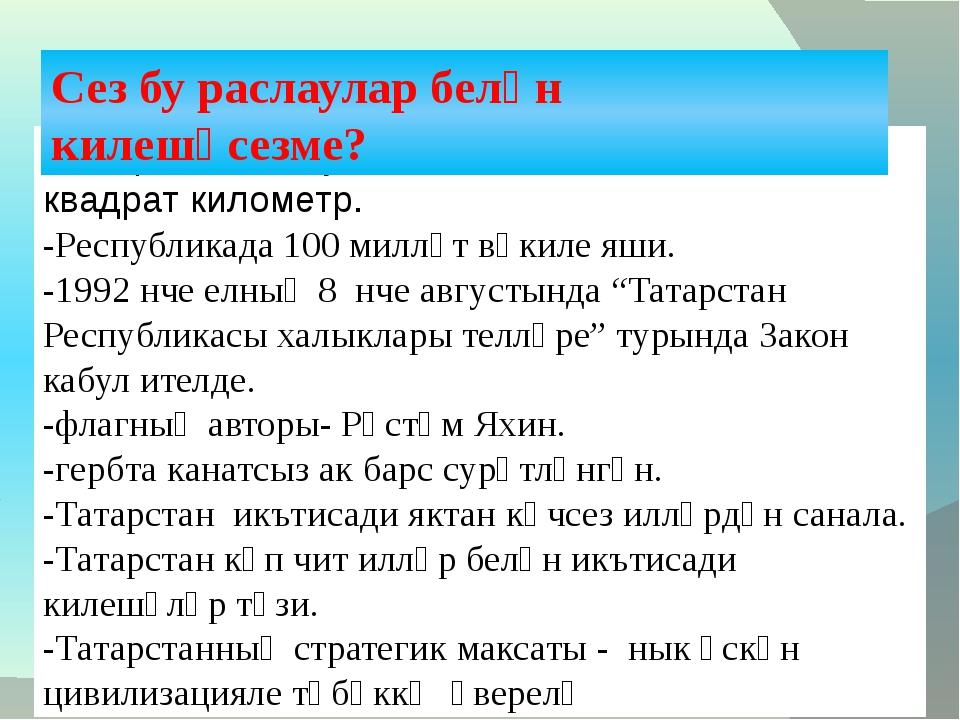 -Татарстан Республикасының мәйданы 70 мең квадрат километр. -Республикада 100...