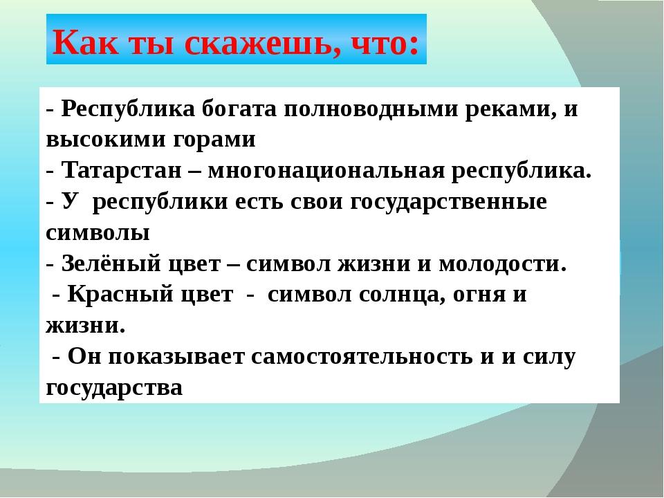 - Республика богата полноводными реками, и высокими горами - Татарстан – мног...
