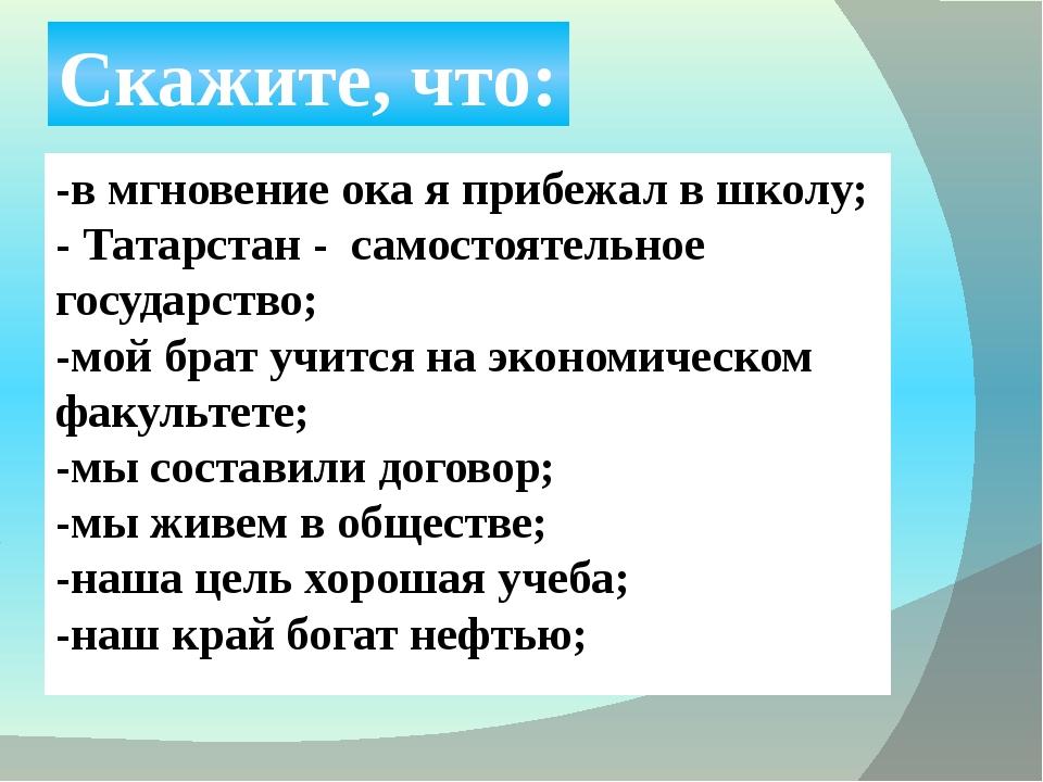 -в мгновение ока я прибежал в школу; - Татарстан - самостоятельное государств...