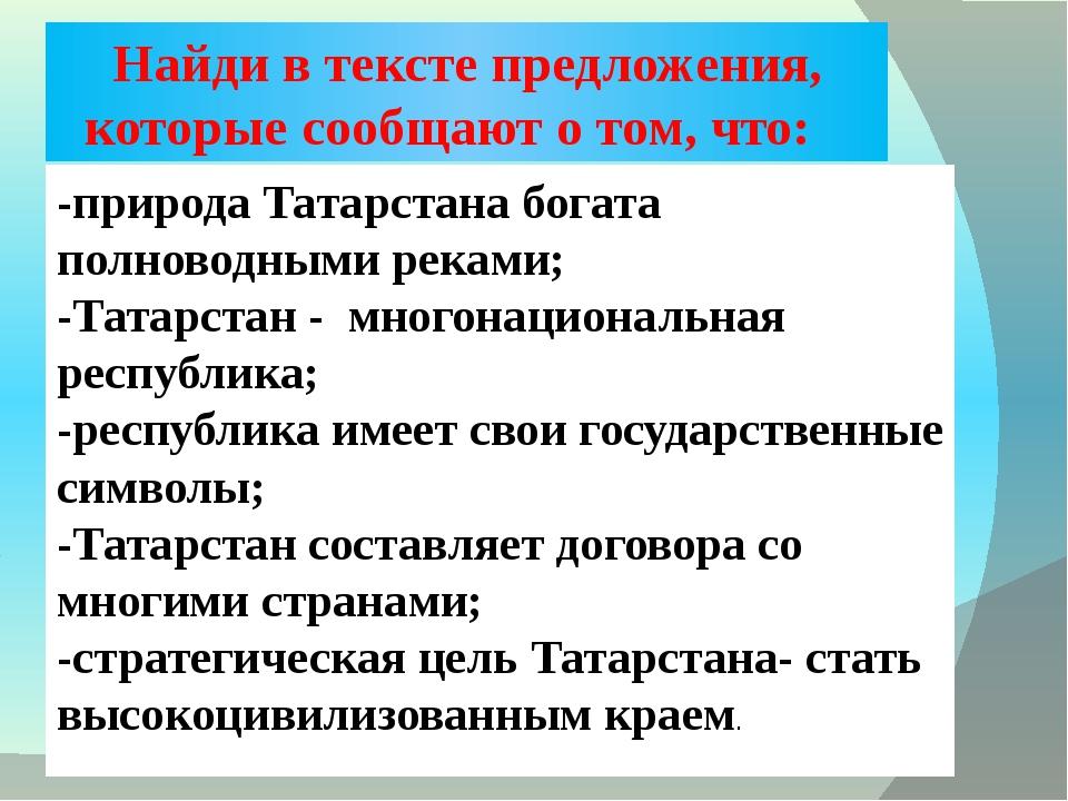 Найди в тексте предложения, которые сообщают о том, что: -природа Татарстана...