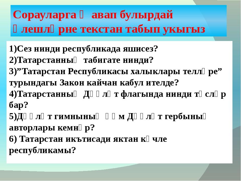 """1)Сез нинди республикада яшисез? 2)Татарстанның табигате нинди? 3)""""Татарстан..."""