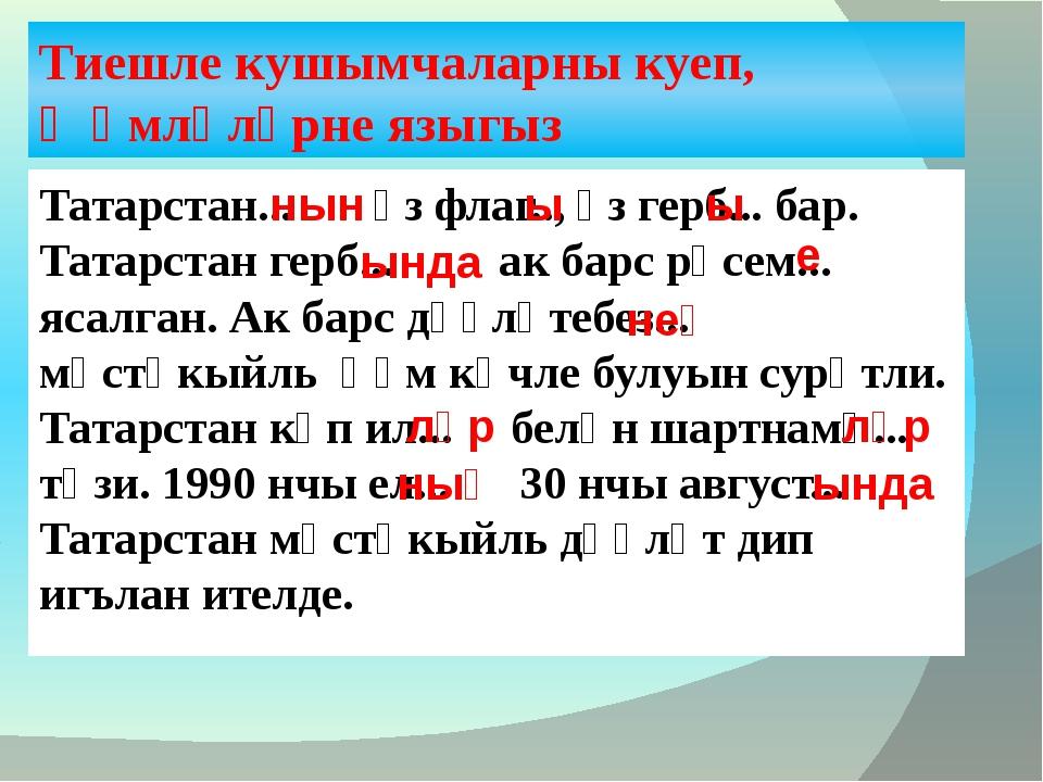 Татарстан... үз флаг.., үз герб... бар. Татарстан герб... ак барс рәсем... яс...