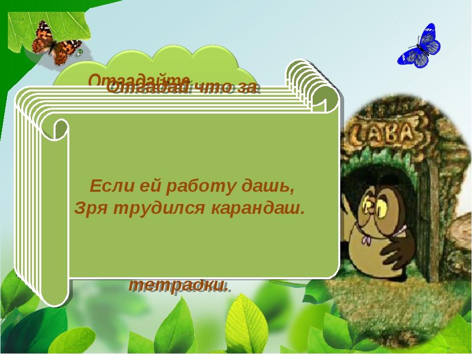 Кто на свете всех умнее, Кто все знает и умеет, И в любой свободный час Кто в...