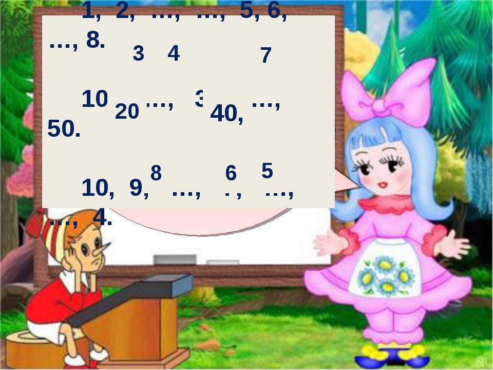Чтобы пройти второе испытание, нужно вставить пропущенные числа на карточках....