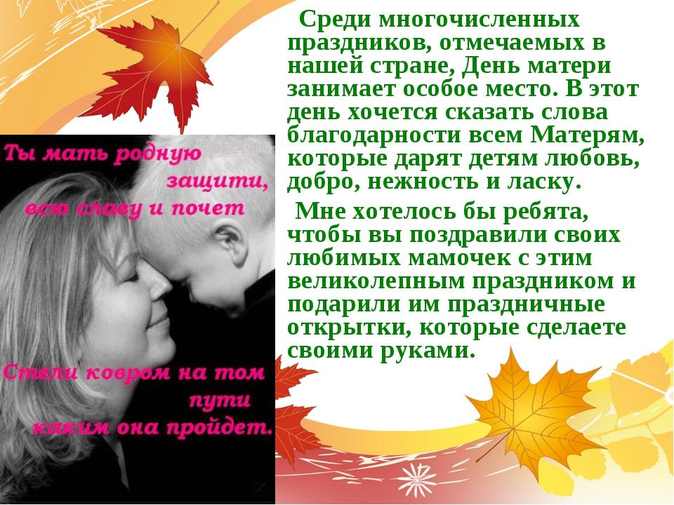 Среди многочисленных праздников, отмечаемых в нашей стране, День матери зани...