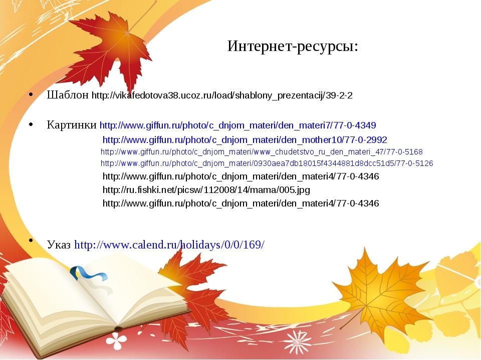 Интернет-ресурсы: Шаблон http://vikafedotova38.ucoz.ru/load/shablony_prezenta...