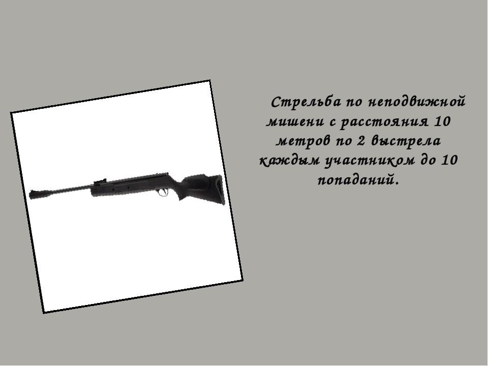 Стрельба по неподвижной мишени с расстояния 10 метров по 2 выстрела каждым у...