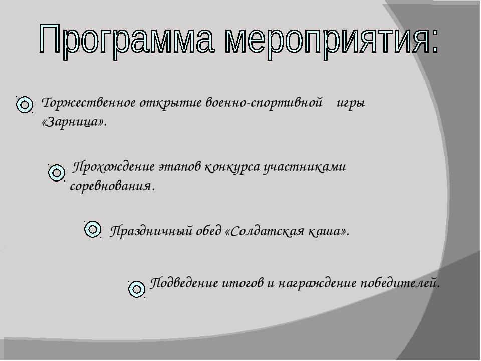 Торжественное открытие военно-спортивной игры «Зарница». Прохождение этапов к...