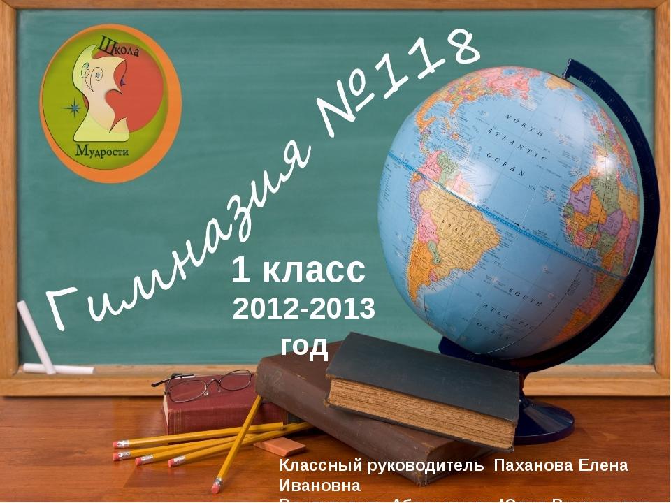 1 класс 2012-2013 год Классный руководитель Паханова Елена Ивановна Воспитате...