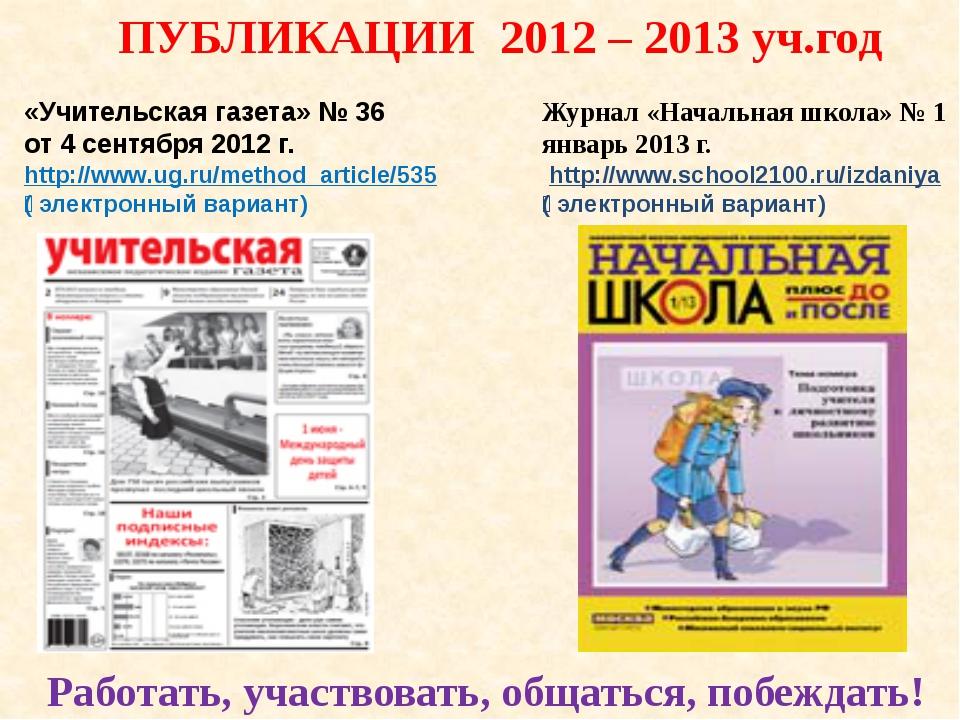 «Учительская газета» № 36 от 4 сентября 2012 г. http://www.ug.ru/method_artic...