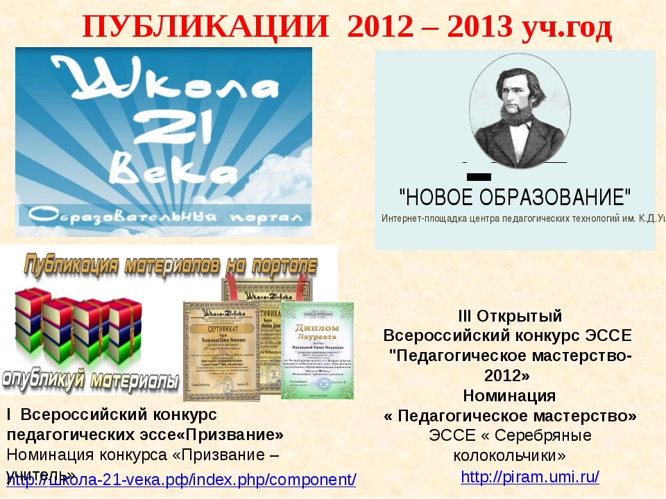http://школа-21-vека.рф/index.php/component/ ...