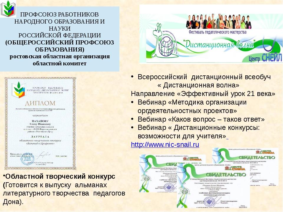 Областной творческий конкурс (Готовится к выпуску альманах литературного твор...