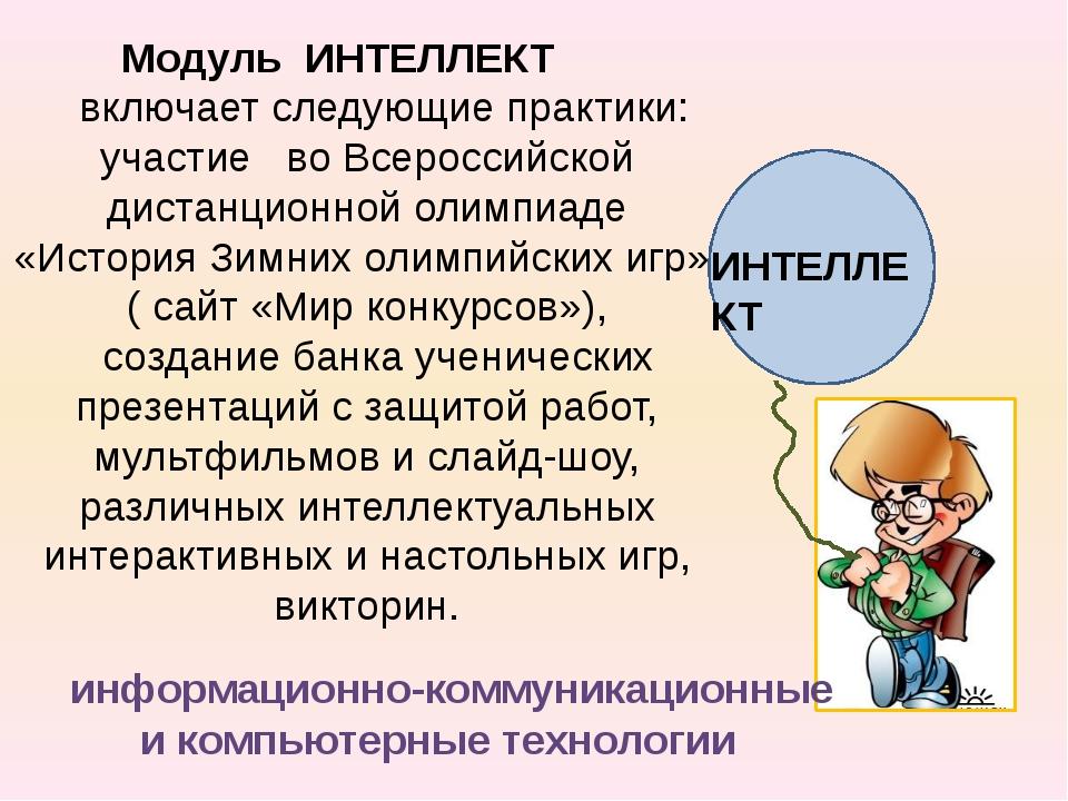 ИНТЕЛЛЕКТ Модуль ИНТЕЛЛЕКТ включает следующие практики: участие во Всероссий...