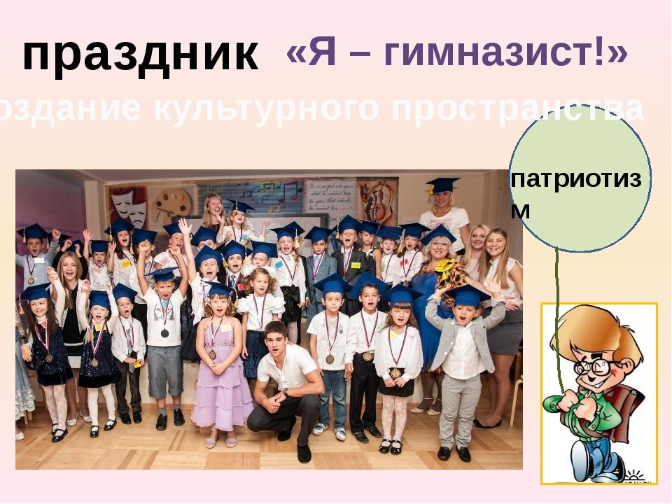 патриотизм праздник «Я – гимназист!» создание культурного пространства