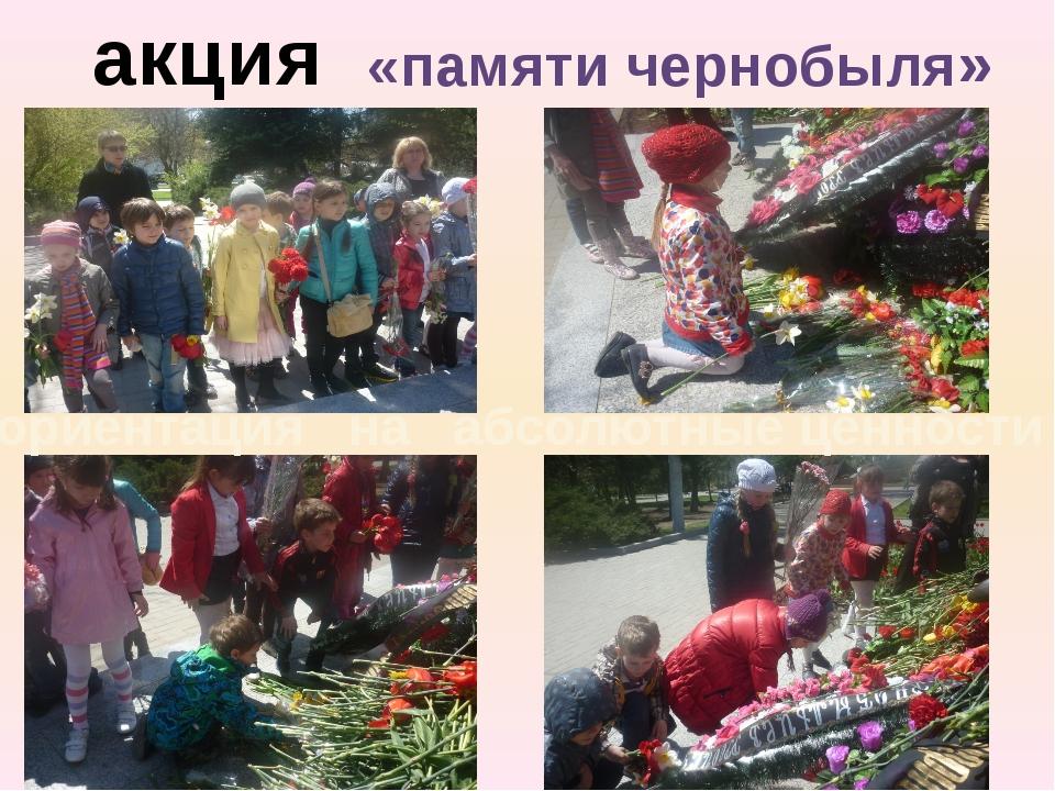 «памяти чернобыля» акция ориентация на абсолютные ценности