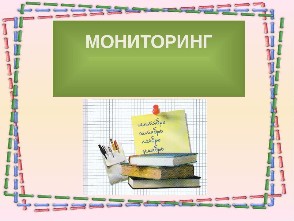 МОНИТОРИНГ