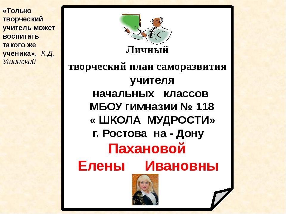 Личный творческий план саморазвития учителя начальных классов МБОУ гимназии...