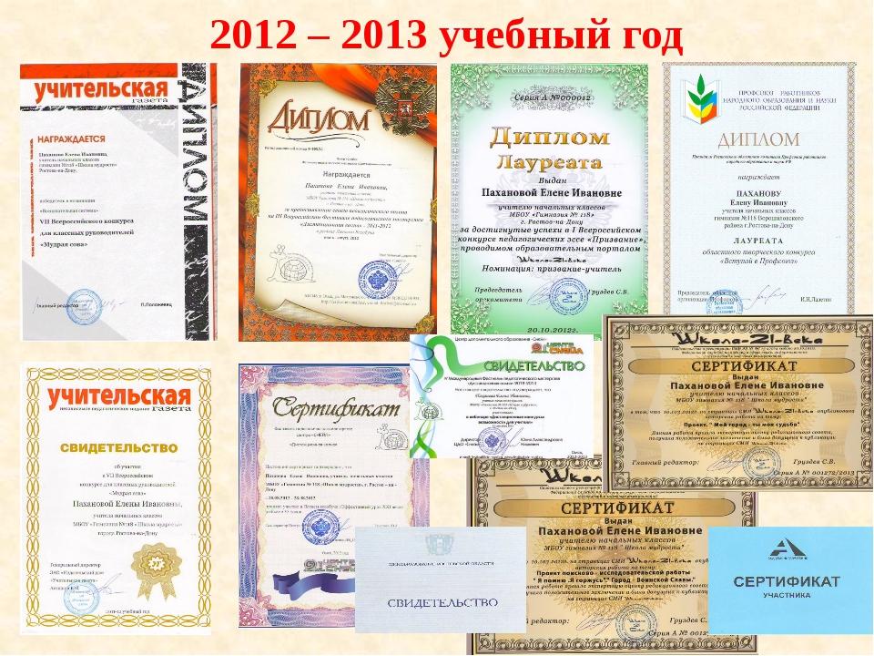 2012 – 2013 учебный год