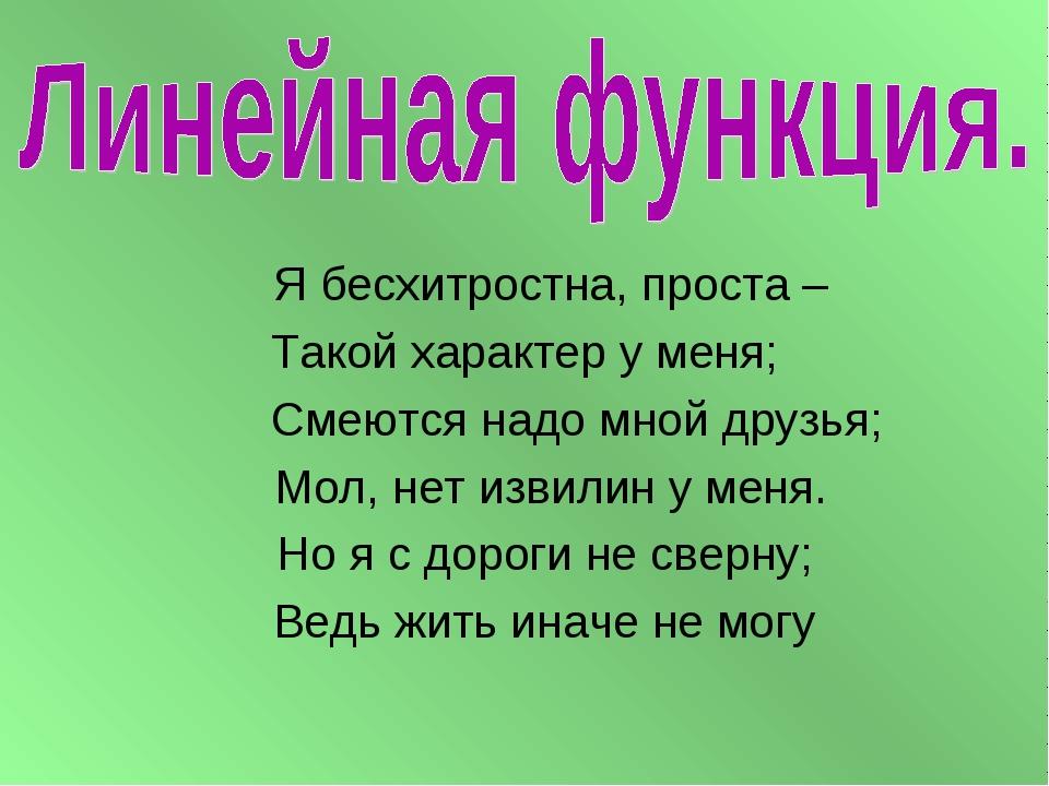 Я бесхитростна, проста – Такой характер у меня; Смеются надо мной друзья; Мо...