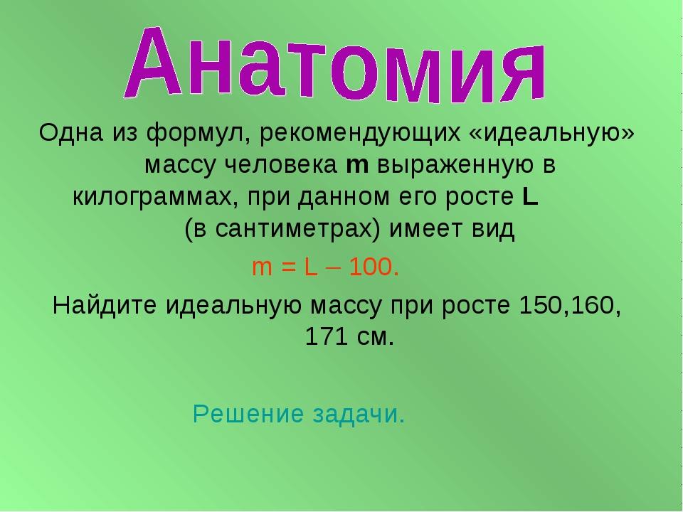 Одна из формул, рекомендующих «идеальную» массу человека m выраженную в кило...