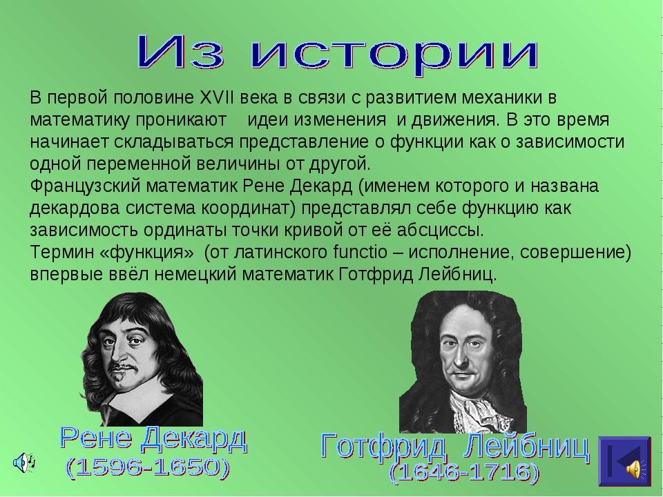 В первой половине XVII века в связи с развитием механики в математику проника...