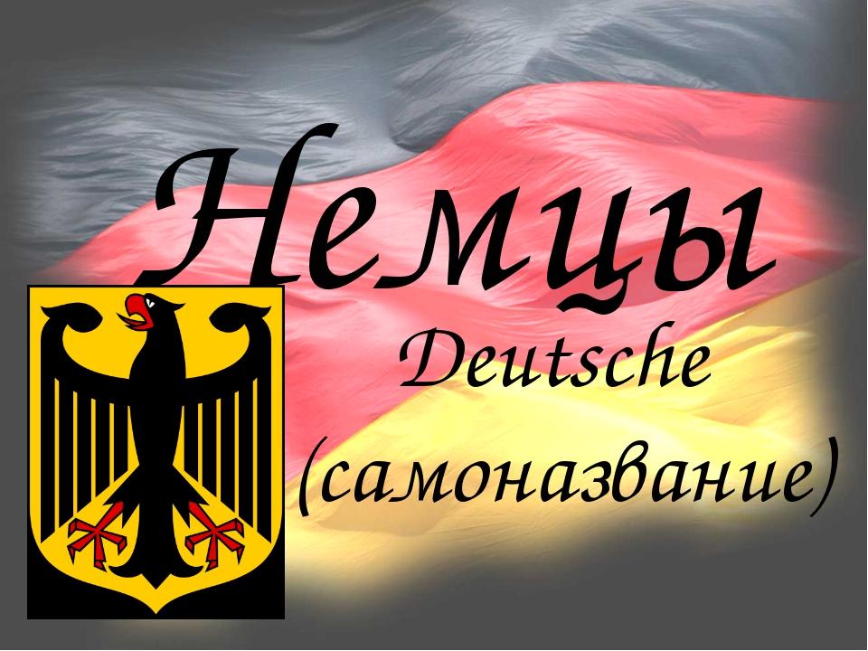 Немцы Deutsche (самоназвание)