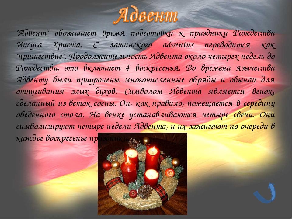 """""""Адвент"""" обозначает время подготовки к празднику Рождества Иисуса Христа. С л..."""
