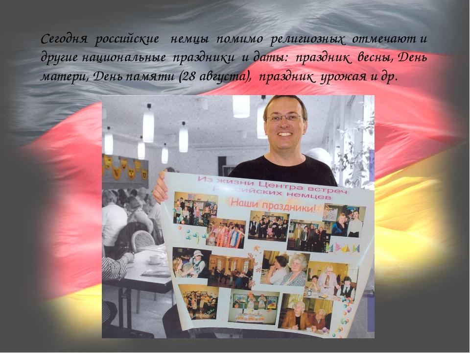 Сегодня российские немцы помимо религиозных отмечают и другие националь...