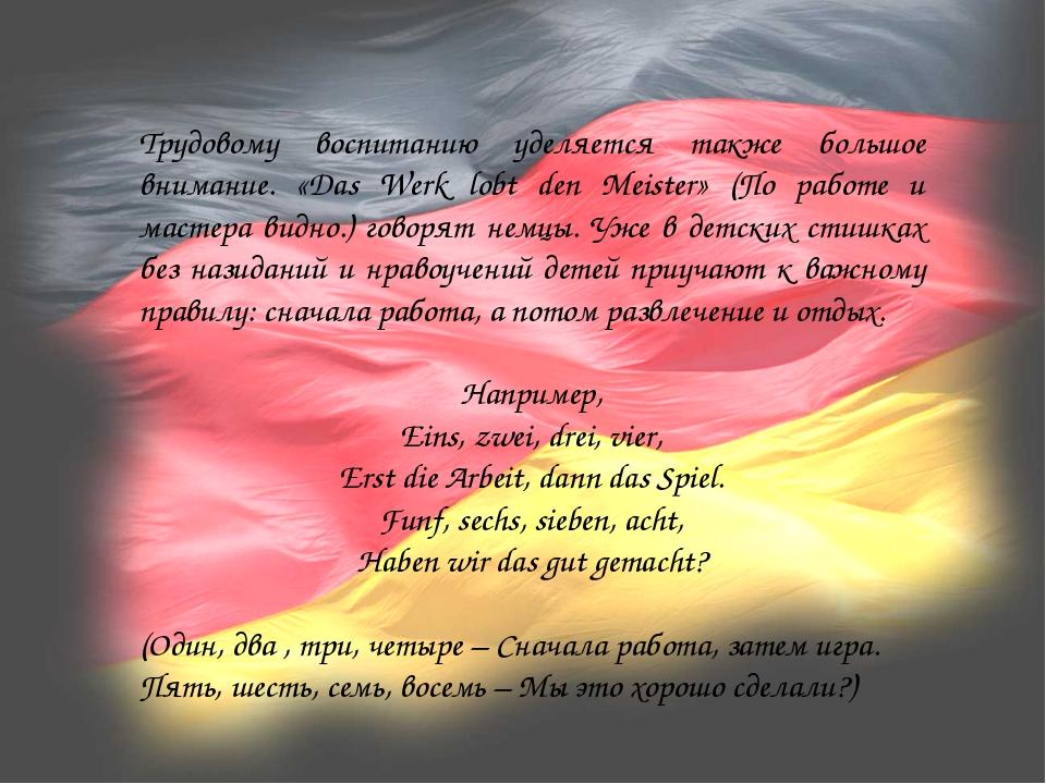 Трудовому воспитанию уделяется также большое внимание. «Das Werk lobt den Mei...