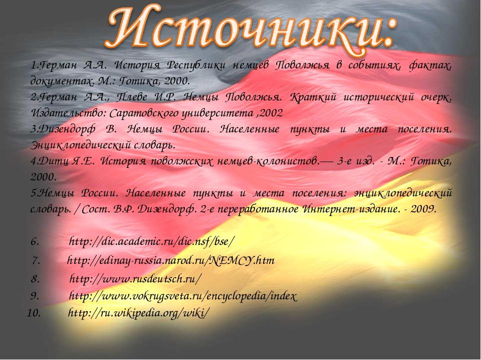 8. http://www.rusdeutsch.ru/ 10. http://ru.wikipedia.org/wiki/ 9. http://www....