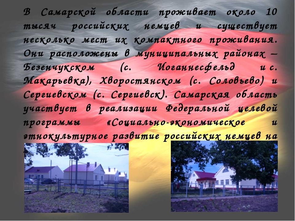 В Самарской области проживает около 10 тысяч российских немцев и существует н...