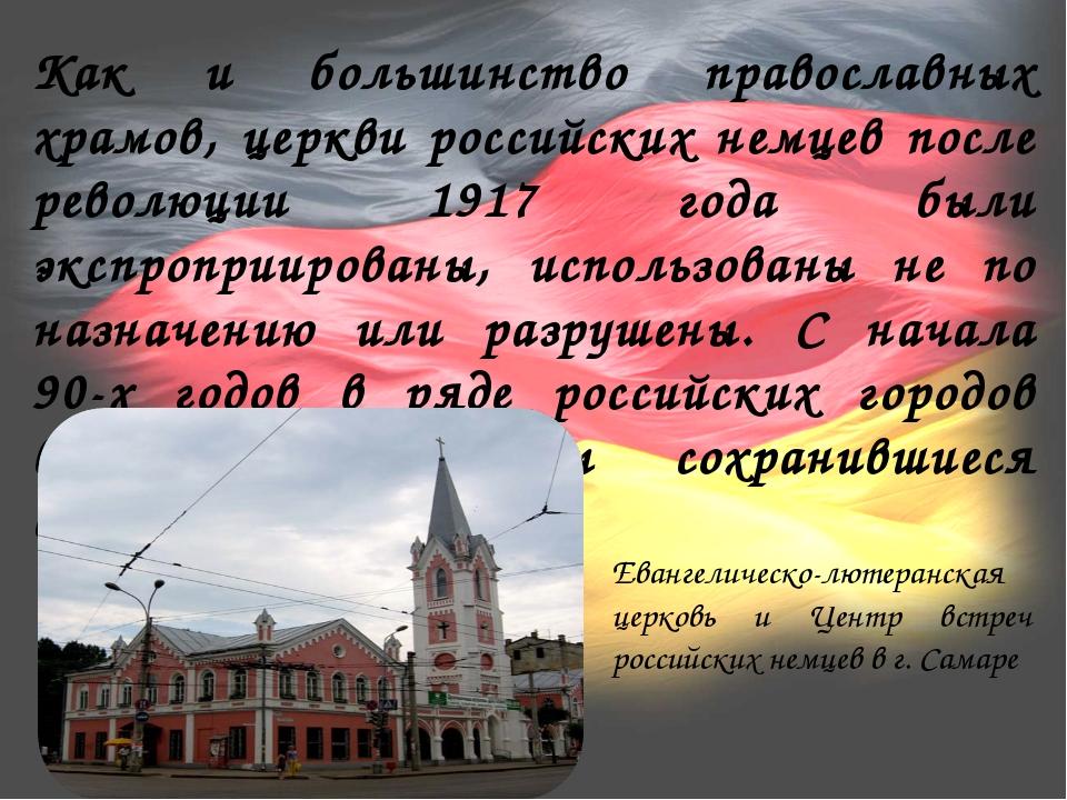 Как и большинство православных храмов, церкви российских немцев после революц...
