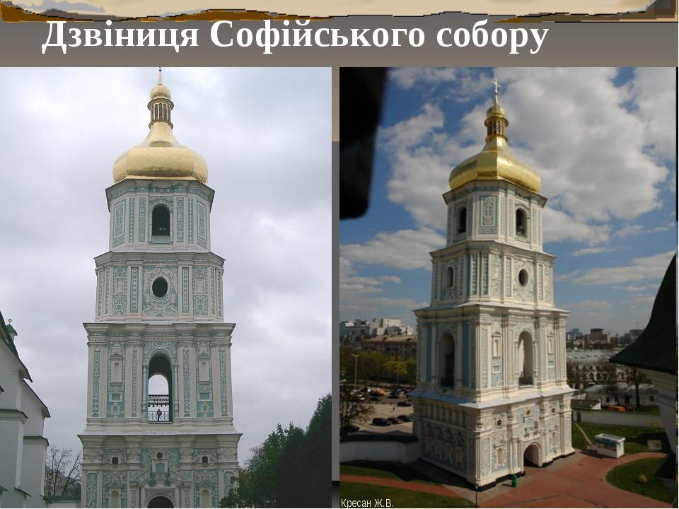 Дзвіниця Софійського собору Кресан Ж.В.