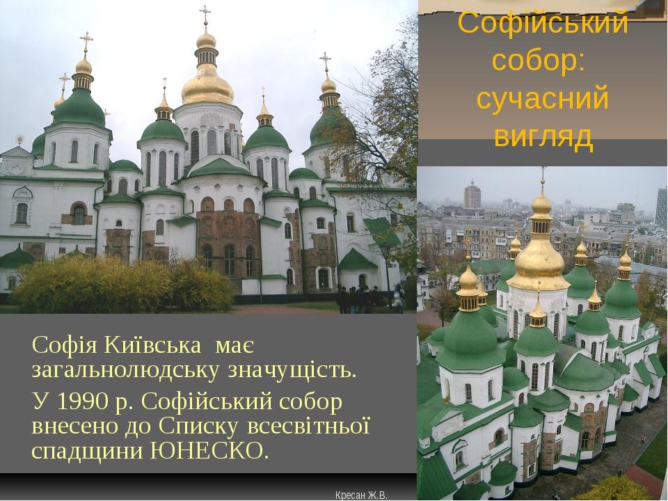 Софійський собор: сучасний вигляд Софія Київська має загальнолюдську значущі...
