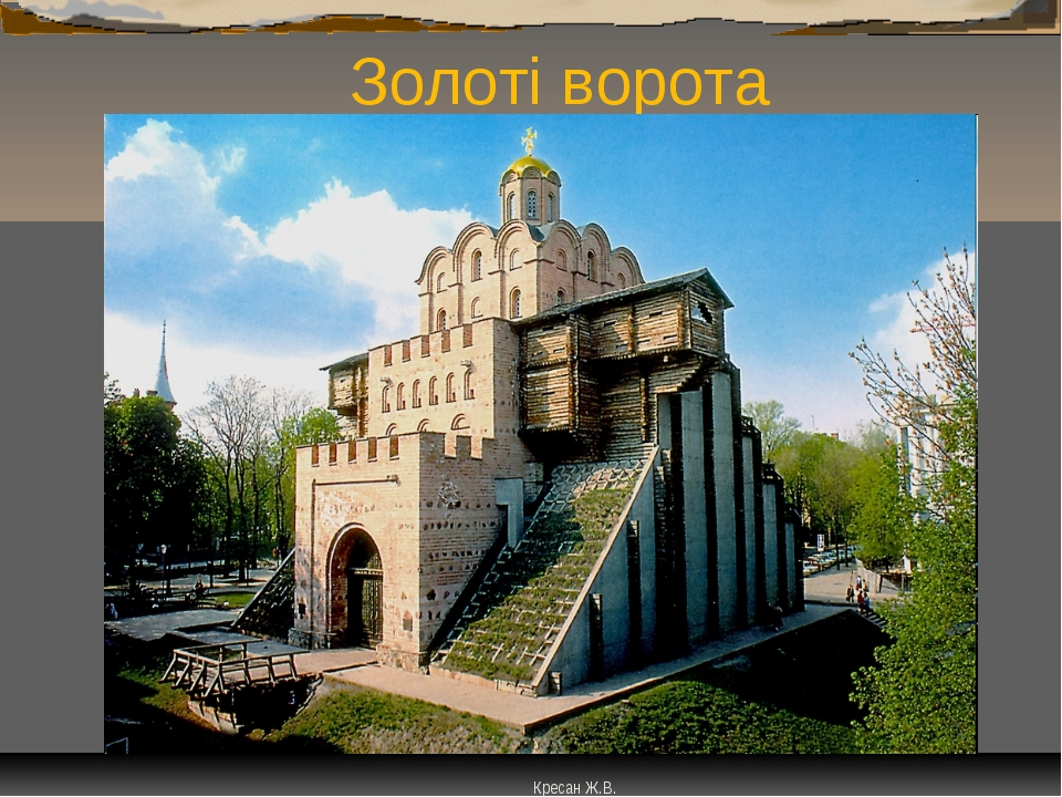 Золоті ворота Кресан Ж.В.