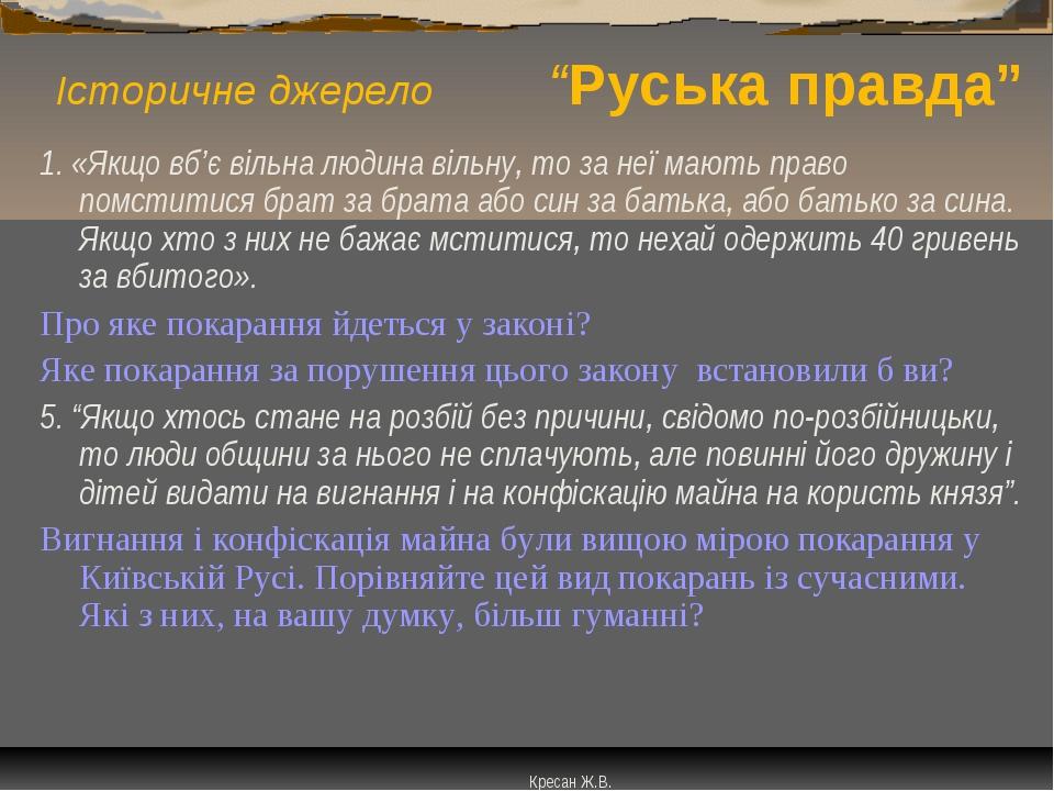 """Історичне джерело """"Руська правда"""" 1. «Якщо вб'є вільна людина вільну, то за н..."""