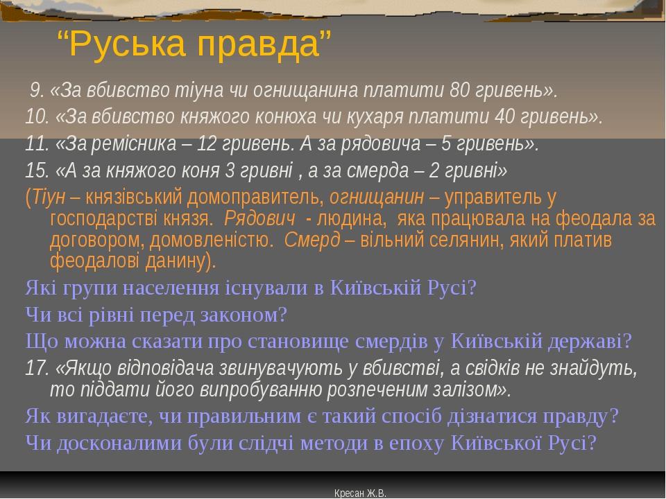 """""""Руська правда"""" 9. «За вбивство тіуна чи огнищанина платити 80 гривень». 10...."""