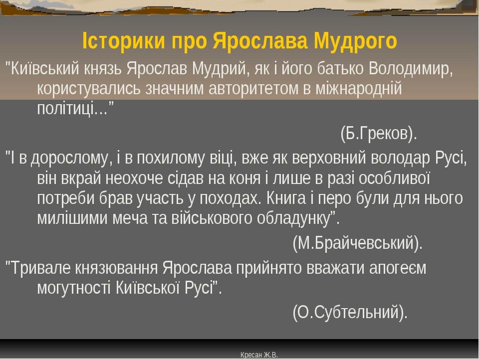 """Історики про Ярослава Мудрого """"Київський князь Ярослав Мудрий, як і його бать..."""