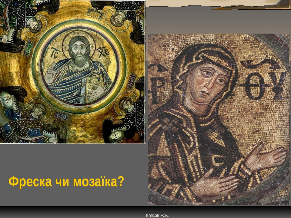 Фреска чи мозаїка? Кресан Ж.В.