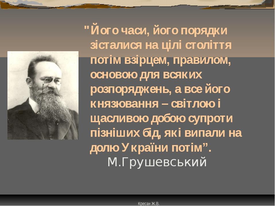 """""""Його часи, його порядки зісталися на цілі століття потім взірцем, правилом,..."""