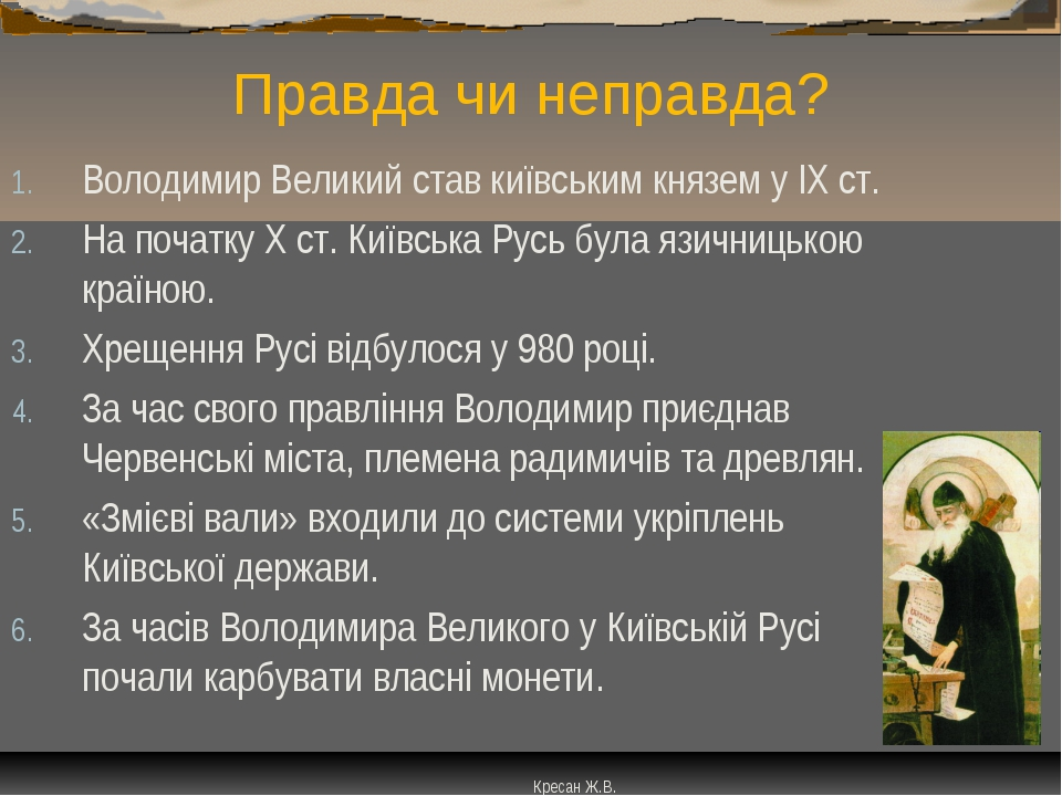 Правда чи неправда? Володимир Великий став київським князем у ІХ ст. На почат...
