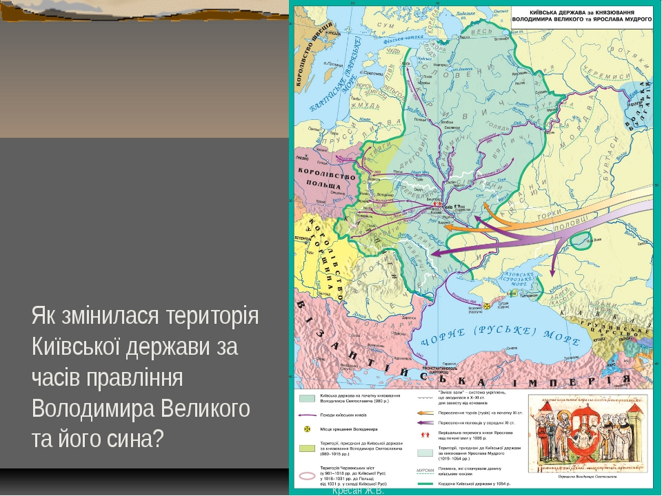 Як змінилася територія Київської держави за часів правління Володимира Велик...