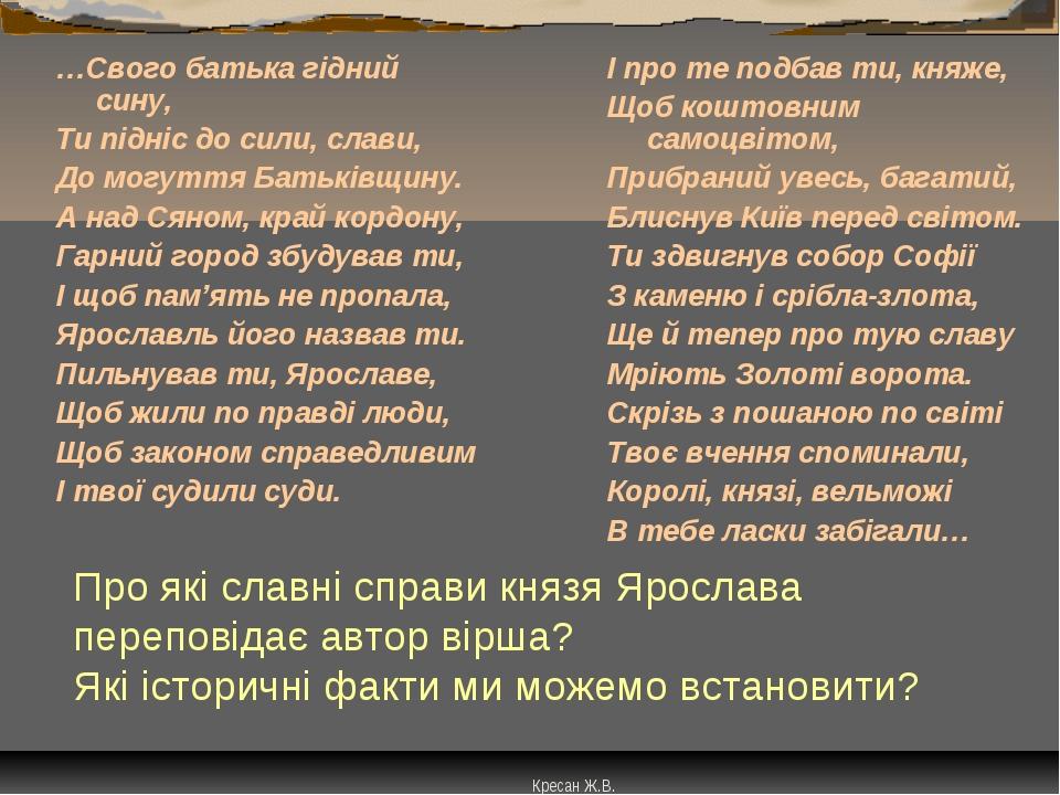 Про які славні справи князя Ярослава переповідає автор вірша? Які історичні ф...