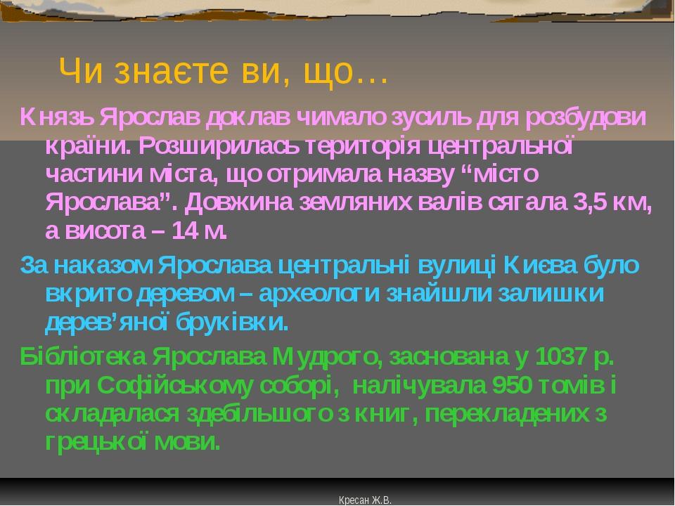 Чи знаєте ви, що… Князь Ярослав доклав чимало зусиль для розбудови країни. Ро...