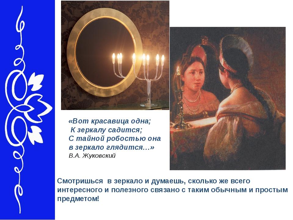 «Вот красавица одна; К зеркалу садится; С тайной робостью она в зеркало гляди...