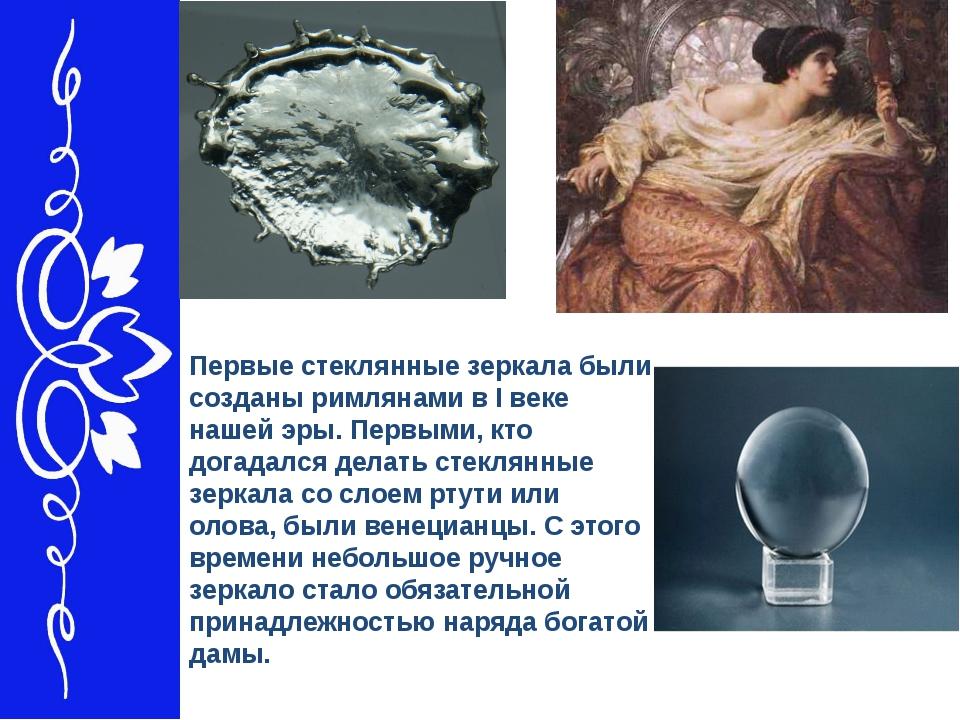 Первые стеклянные зеркала были созданы римлянами в I веке нашей эры. Первыми,...