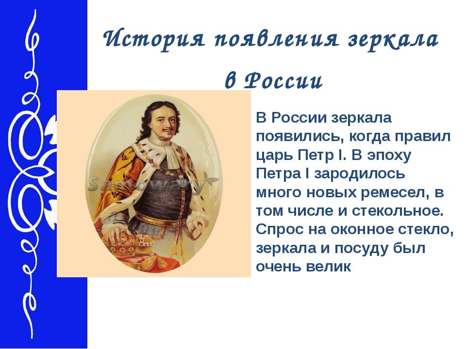 История появления зеркала в России В России зеркала появились, когда правил ц...